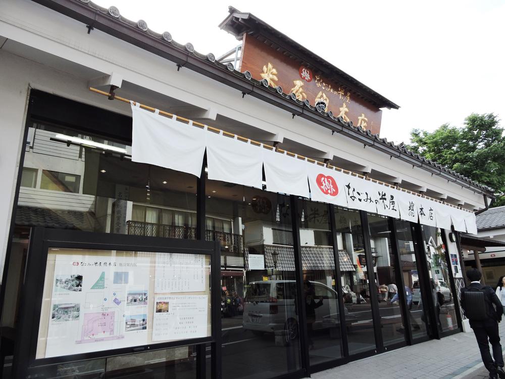 成田の店舗「なごみの米屋」さんです。