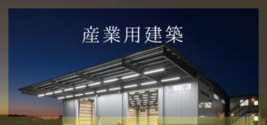産業用建築