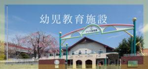 幼児教育施設