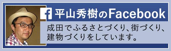 平山秀樹のFacebook
