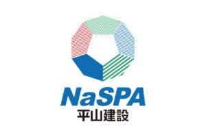 NaSPA 平山建設