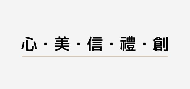 心・美・信・禮・創