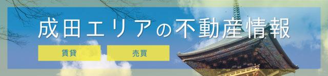 成田エリアの不動産情報