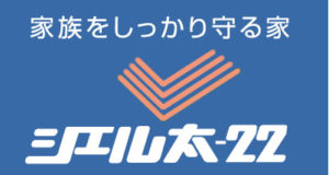 シェル太-22