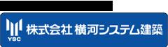 株式会社横河システム建築へ